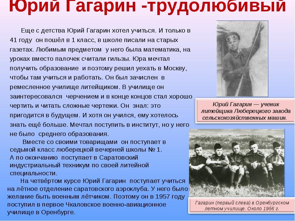 Еще с детства Юрий Гагарин хотел учиться. И только в 41 году он пошёл в 1 кл...