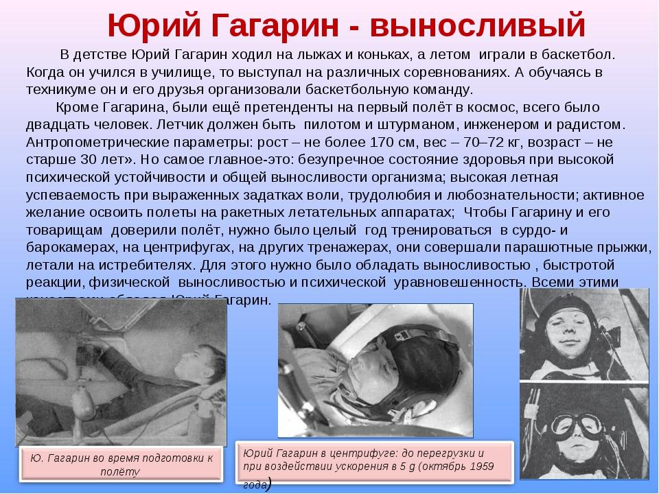 Юрий Гагарин - выносливый  В детстве Юрий Гагарин ходил на лыжах и коньках,...