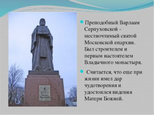 Преподобный Варлаам Серпуховской - местночтимый святой Московской епархии. Б