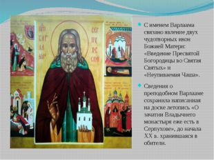 С именем Варлаама связано явление двух чудотворных икон Божией Матери: «Введ