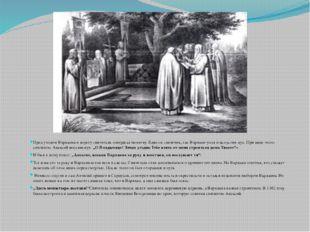 Пред уходом Варлаама в дорогу святитель совершал молитву. Едва он закончил,