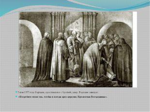 5 мая 1377 года Варлаам, простившись с братией, умер. Варлаам завещал: «Погр