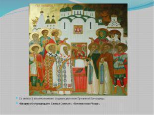 Со святым Варлаамом связано создание двух икон Пресвятой Богородицы: «Введен