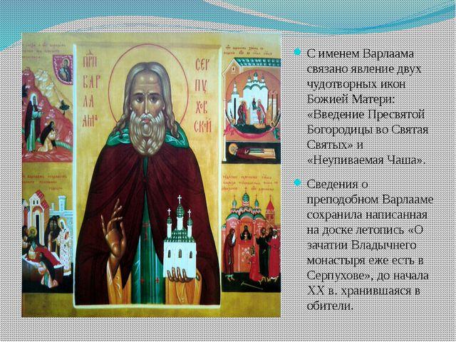 С именем Варлаама связано явление двух чудотворных икон Божией Матери: «Введ...