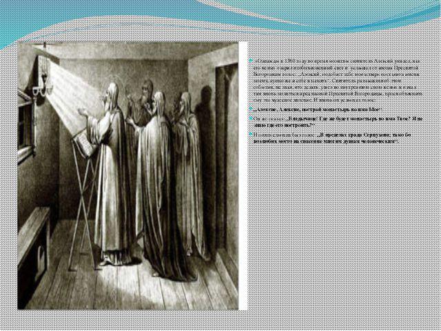 «Однажды в 1360 году во время молитвы святитель Алексий увидел, как его кель...