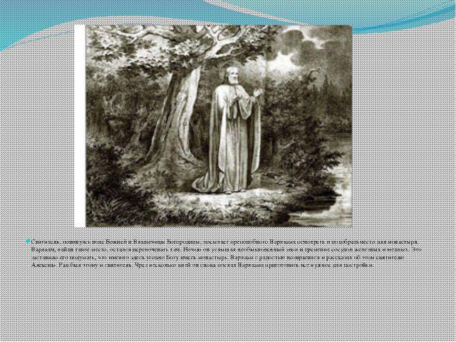 Святитель, повинуясь воле Божией и Владычицы Богородицы, посылает преподобно...