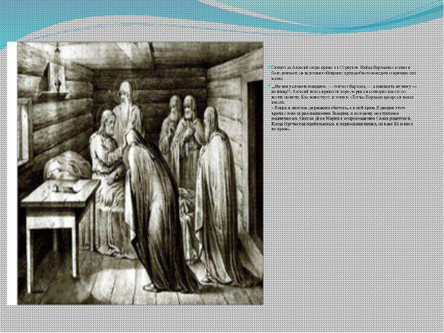 Святитель Алексий скоро пришел в Серпухов. Найдя Варлаама слепым и болезненн...