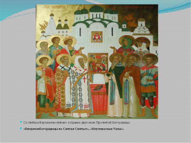 Со святым Варлаамом связано создание двух икон Пресвятой Богородицы: «Введен...