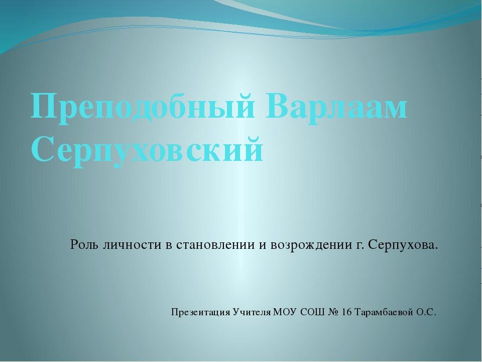 Преподобный Варлаам Серпуховский Роль личности в становлении и возрождении г....