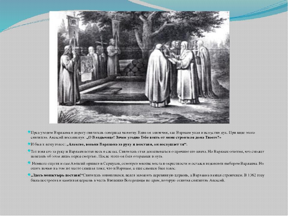 Пред уходом Варлаама в дорогу святитель совершал молитву. Едва он закончил,...