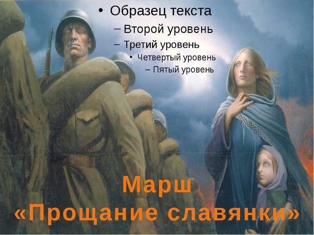 Марш «Прощание славянки»