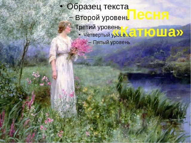 Песня «Катюша»