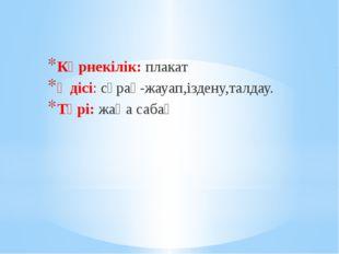 Көрнекілік: плакат Әдісі: сұрақ-жауап,іздену,талдау. Түрі: жаңа сабақ