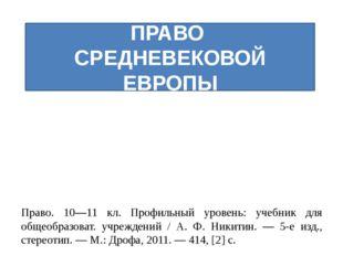ПРАВО СРЕДНЕВЕКОВОЙ ЕВРОПЫ Право. 10—11 кл. Профильный уровень: учебник для о