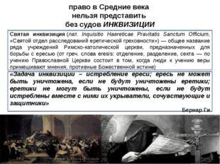 право в Средние века нельзя представить без судов ИНКВИЗИЦИИ Святая инквизици