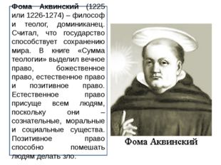 Фома Аквинский (1225 или 1226-1274) – философ и теолог, доминиканец. Считал,