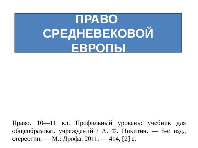 ПРАВО СРЕДНЕВЕКОВОЙ ЕВРОПЫ Право. 10—11 кл. Профильный уровень: учебник для о...