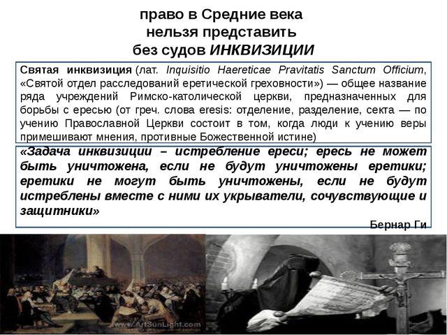 право в Средние века нельзя представить без судов ИНКВИЗИЦИИ Святая инквизици...
