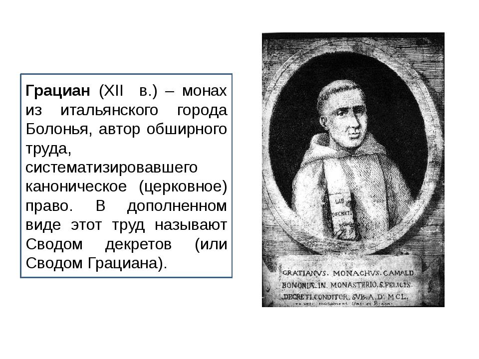 Грациан (XII в.) – монах из итальянского города Болонья, автор обширного труд...