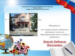 Муниципальное бюджетное общеобразовательное учреждение «Донская школа» Симфе