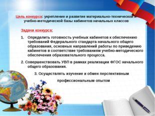 Цель конкурса: укрепление и развитие материально-технической и учебно-методи