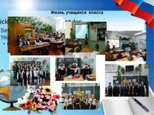 Жизнь учащихся класса