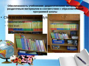 Обеспеченность учебниками, дидактическими материалами, раздаточным материалом