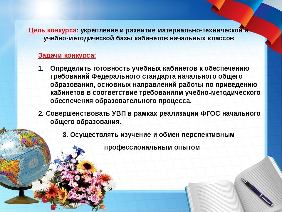 Цель конкурса: укрепление и развитие материально-технической и учебно-методи...