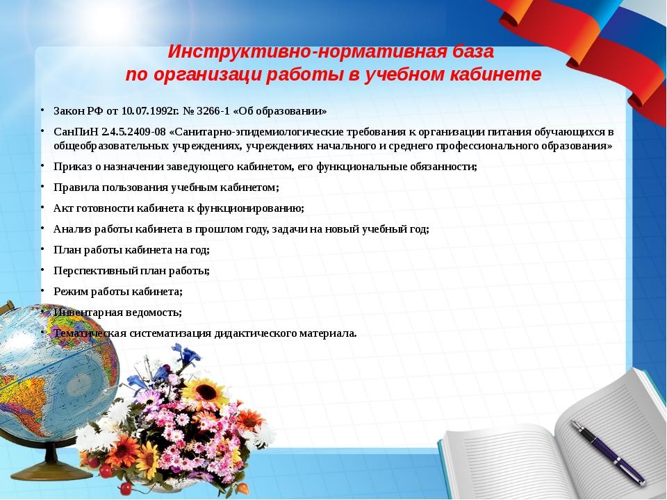 Инструктивно-нормативная база по организаци работы в учебном кабинете Закон Р...