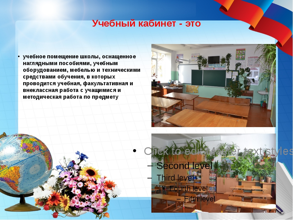 Учебный кабинет - это учебное помещение школы, оснащенное наглядными пособиям...