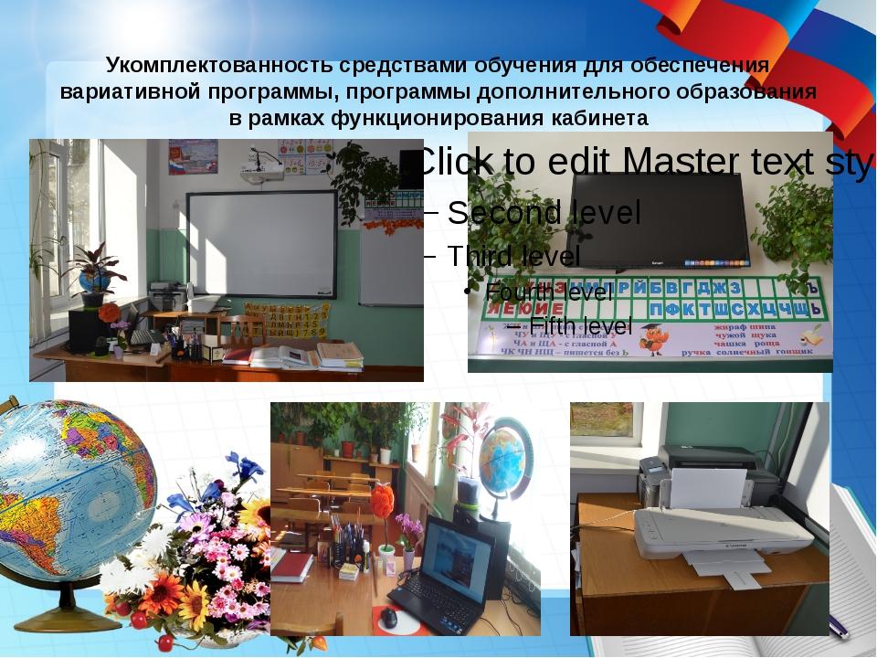 Укомплектованность средствами обучения для обеспечения вариативной программы,...