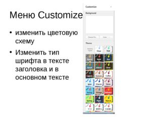 Меню Customize изменить цветовую схему Изменить тип шрифта в тексте заголовка