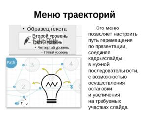 Меню траекторий Это меню позволяет настроить путь перемещения попрезентации,
