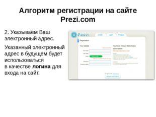 Алгоритм регистрации насайте Prezi.com 2. Указываем Ваш электронный адрес.