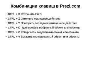 Комбинации клавиш в Prezi.com CTRL + S Сохранить Prezi CTRL + Z Отменить посл