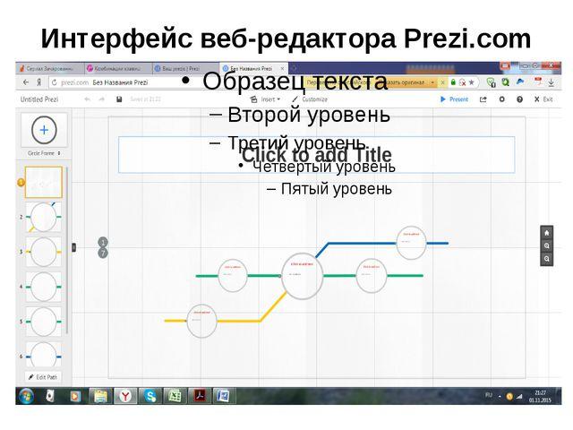 Интерфейс веб-редактора Prezi.com