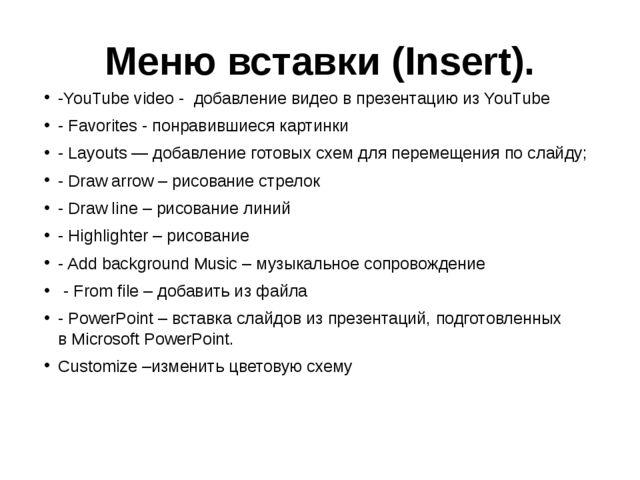 Меню вставки (Insert). -YouTube video - добавление видео впрезентацию изYou...