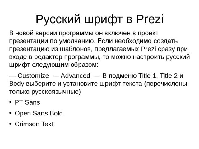Русский шрифт в Prezi В новой версии программы он включен в проект презентаци...