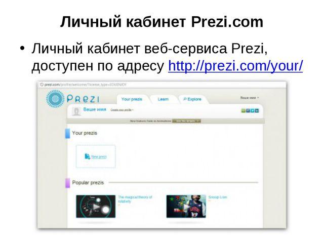 Личный кабинет Prezi.com Личный кабинет веб-сервиса Prezi, доступен поадресу...