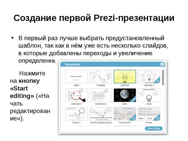 Создание первой Prezi-презентации Впервый раз лучше выбрать предустановленны...