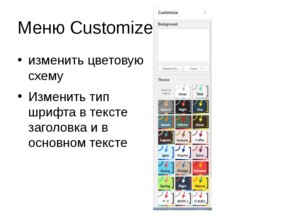 Меню Customize изменить цветовую схему Изменить тип шрифта в тексте заголовка...