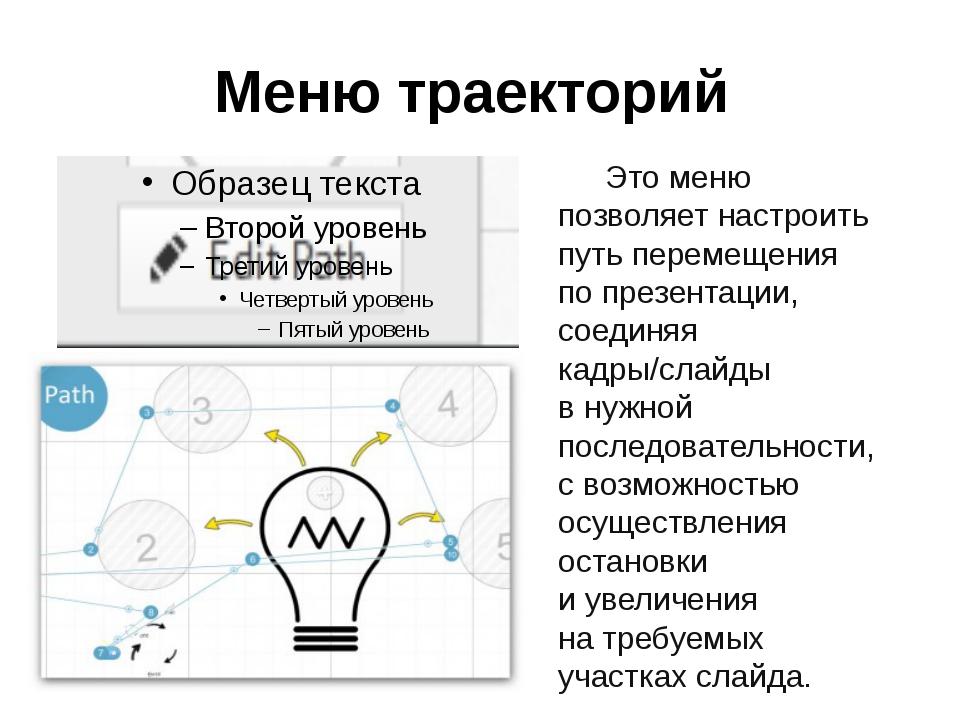 Меню траекторий Это меню позволяет настроить путь перемещения попрезентации,...