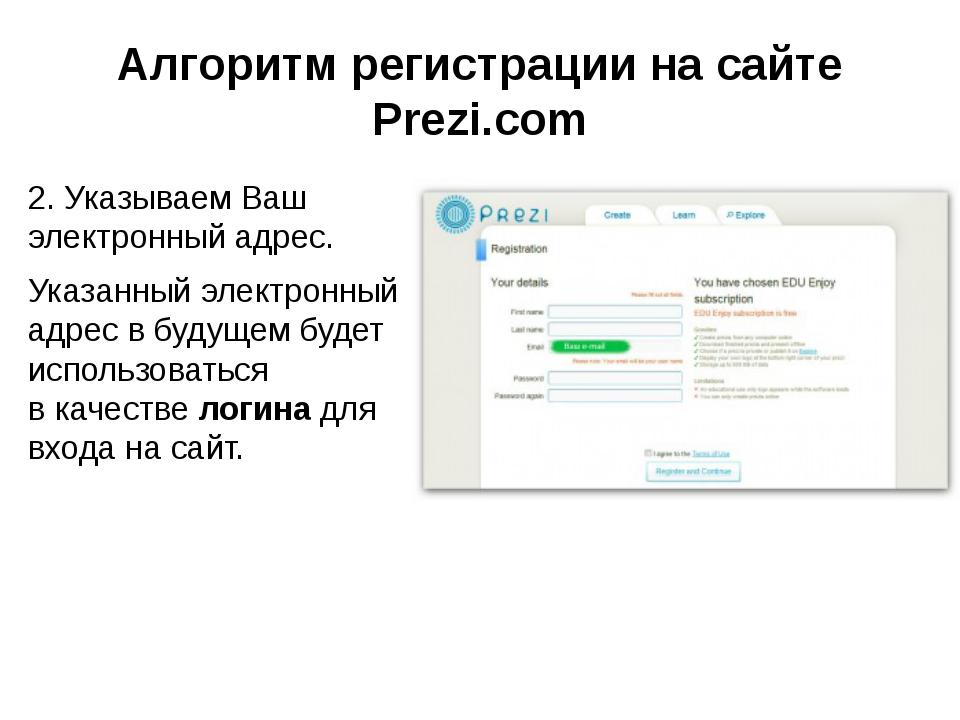 Алгоритм регистрации насайте Prezi.com 2. Указываем Ваш электронный адрес....