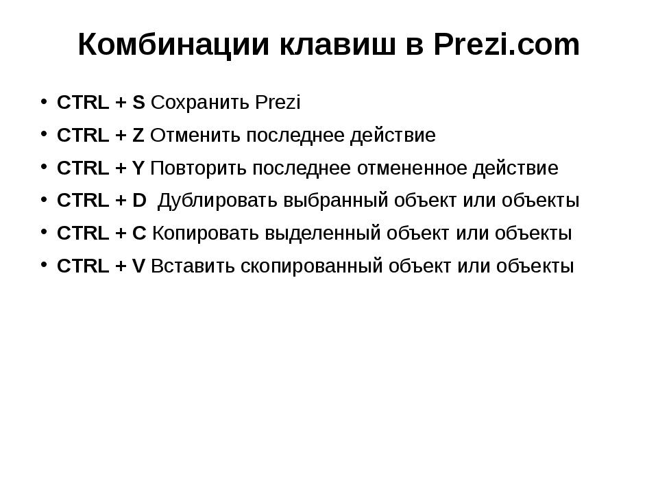 Комбинации клавиш в Prezi.com CTRL + S Сохранить Prezi CTRL + Z Отменить посл...
