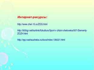 Интернет-ресурсы: http://www.chel-15.ru/ZOG.html http://900igr.net/kartinki/f