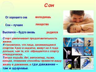 Сон От хорошего сна Сон – лучшее Выспался – будто вновь молодеешь лекарство р