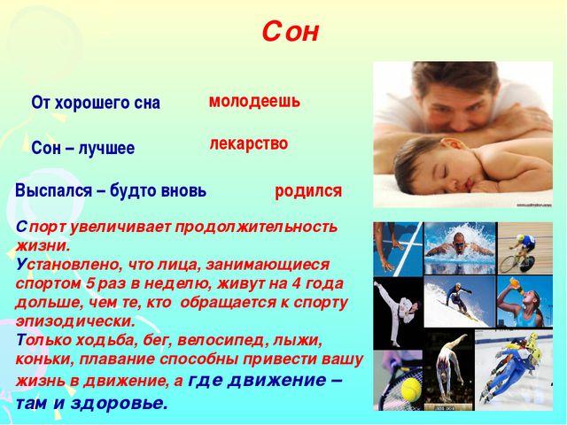 Сон От хорошего сна Сон – лучшее Выспался – будто вновь молодеешь лекарство р...