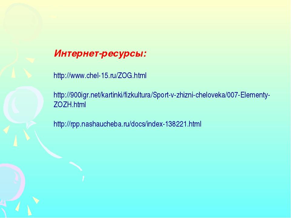 Интернет-ресурсы: http://www.chel-15.ru/ZOG.html http://900igr.net/kartinki/f...