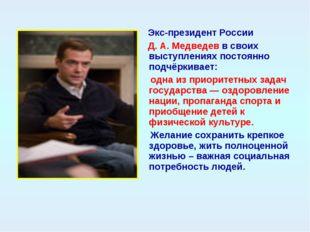 Экс-президент России Д. А. Медведев в своих выступлениях постоянно подчёркив