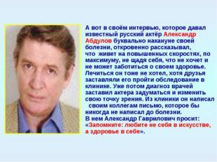 А вот в своём интервью, которое давал известный русский актёр Александр Абдул